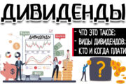 Дивиденды по акциям: что это такое, кто платит, как получить и заработать