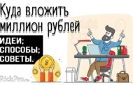 Куда вложить миллион рублей, чтобы заработать - 9 спсобов
