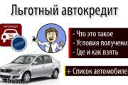 Льготный автокредит с господдержкой в 2021 году - список автомобилей + условия и этапы получения