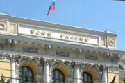 ЦБ РФ повысил ключевую ставку до 17% годовых