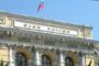 ЦБ РФ снизил ключевую ставку до 7,5%